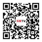樂視TV 官方微信